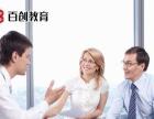 南京百创新街口胜太路将军大道心里咨询师培训新开班名