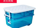 茶花 大号60L双层收纳箱 收纳盒 整理箱 储物盒2831 厂家直销