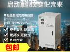 温州智稳纯铜补偿式家用空调交流单相稳压器