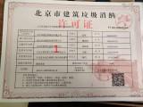 北京市海淀区垃圾清运办渣土消纳证公司电话