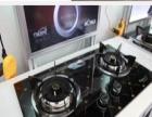 英皇厨卫电器 英皇厨卫电器加盟招商