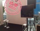 泰安出租会议液晶电视,专业高清电视机租赁