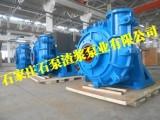 石家庄水泵厂,石家庄水泵厂密封方式,石泵渣浆泵业
