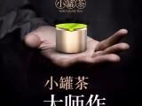 广州里有小罐茶卖 里有实体店 专卖店