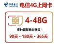 无限流量随身WiFi和全国通用4G流量卡