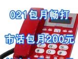 质量稳定、021直线固定号码包月、包月电话