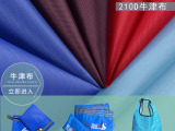 210Dpu加密牛津布书包购物袋束口袋窗帘布面料厂家现货直销批发
