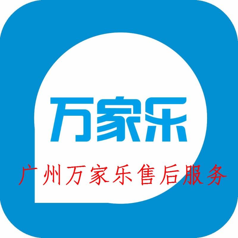 广州万家乐热水器售后维修服务电话 万家乐燃气灶售后维修电话