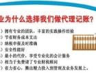 苏州财务公司专业代理记账审计财务,税务咨询资本验资