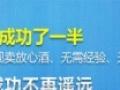 浙江海宁酒龙头小本创业项目无需经验可免费学习酿酒技