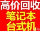 郑州电脑回收 郑州笔记本回收 价格合理 公平交易 安全可靠