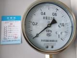 晶耀厂家Y-150耐震压力表