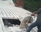 宁波切墙钻孔拆除大梁柱子基础承台屋面切割采光洞开天窗开透气孔