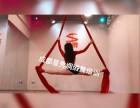 成华区哪里有小班教学的钢管舞 吊环绸缎舞蹈培训