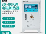 30-80Kw小型電磁加熱器