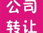 北京市东城区小规模公司注销难舍难分