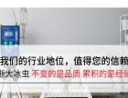 甲醛检测 空气检测 空气净化 浙大宁波冰虫