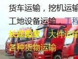 货车出租、货物运输、机械设备运输、货车拉货、拖运挖机