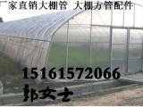 江西鹰潭余江县镀锌大棚管 蔬菜用大棚骨架蔬菜大棚管便宜批发