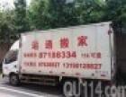 大连开发区运通搬家物流货运服务社装卸