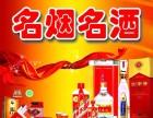 江北回收烟酒礼品 回收名酒老酒 回收茅台酒