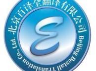 商务陪同,英语口译,翻译公司口译价格,韩语口译