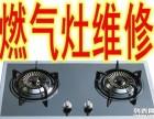 欢迎进入-宜昌樱花燃气灶:(各中心:)售后服务网站电话