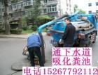 温州清理化粪池疏通管道马桶空调维修泥水装潢打孔开槽