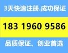 惠州公司注销代办,公司注销代理,疑难解决 补账
