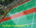 河南鹤壁硅pu球场材料、环保硅pu工程、宜邦丽厂家