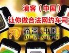 滴客(中国)