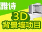 雅诗3D背景墙加盟