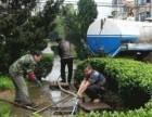 沧州管道疏通管道清洗承接大型市政管道清淤清洗抽粪万家疏通公司