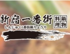 新宿一番街锅物料理加盟