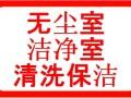 上海松江清洗保洁公司-无尘室保洁净化-抗静电地板清洗打蜡