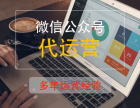 浙江湖州市小趣:企业公众号究竟应该怎么运营?欢迎在线沟通