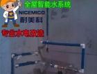 耐美科水电改造 酒店医院办公楼餐饮厂房水电装修改造