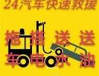 安阳畅行24小时高速道路救援拖车 搭电 换胎 补胎