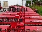 厂家批发直销各种型号绥化双申生产的联合整地旋耕机及配件