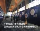 佛山〗市专业新品发布会会议服务有限公司