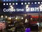 研磨时光咖啡馆加盟好吗 研磨时光咖啡加盟优势有哪些