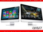 苹果风格超薄鑫智创一体机电脑22-24寸i3 i5 i7四核apple台式整机