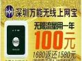 万能无线上网宝息县站