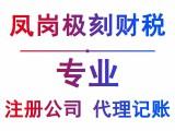 東莞鳳崗公司注冊多年代理經驗