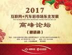 菜芯互联网+汽车后市场东北发展论坛于2.27在大连开幕