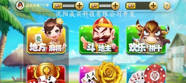 房卡麻将微信登录棋牌游戏开发