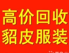 郑州貂皮回收厂家186 4190 0857