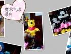 六一儿童节小丑气球表演、魔术气球造型、创意摩天轮