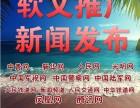 腾讯门户网站发稿新闻源收录游戏动漫建材家居直编发稿