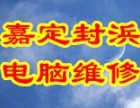 上海嘉定封浜电脑上门diy装机硬盘U盘数据恢复维修网络布线